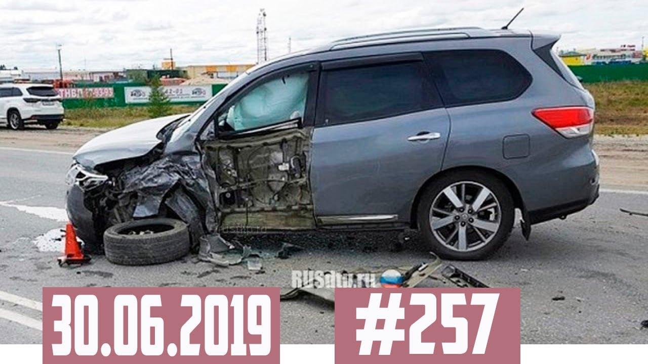Подборка ДТП с видеорегистратора 30.06.2019 №257