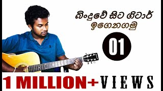 01. Beginner Guitar Leṡson in Sinhala- How To Play Your First Chord (Lesson 01)