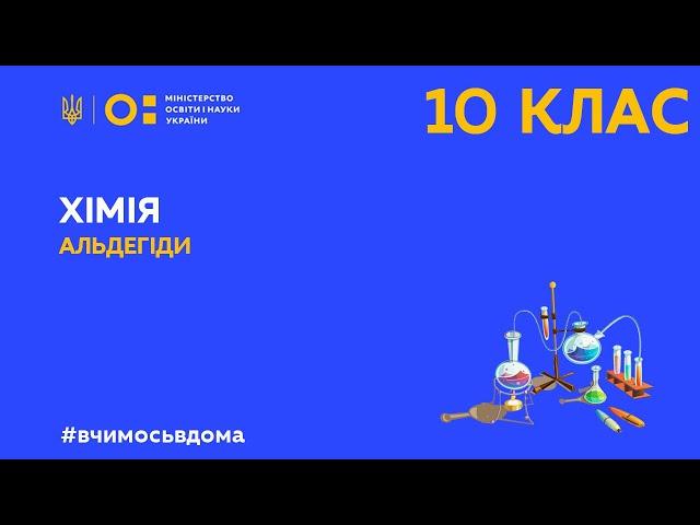 10 клас. Хімія. Альдегіди (Тиж.1:ПТ)