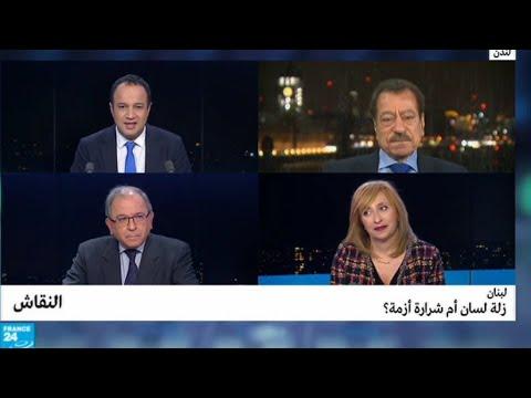 لبنان: زلة لسان أم شرارة أزمة؟