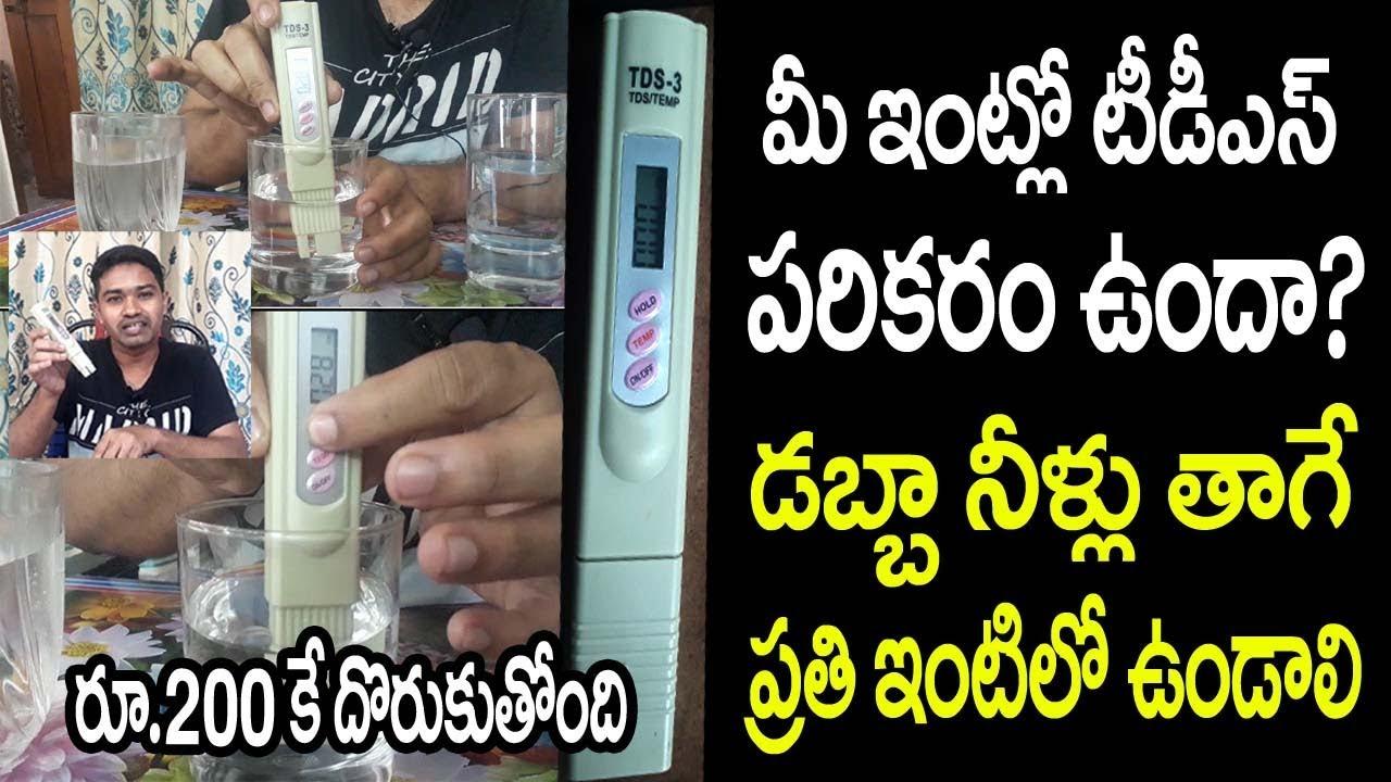 tds meter using in telugu| tds meter using telugu|tds meter telugu| tds meter|tds| news bowl|