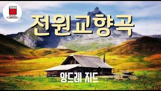 오디오북[[소설들려주는여자]]066전원교향곡_앙드레지드…