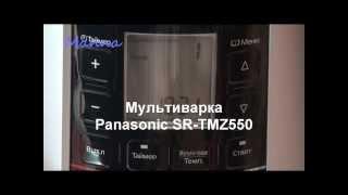 Картофельное пюре в мультиварке Panasonic SR-TMZ550