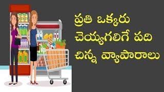 ప్రతి ఒక్కరు చెయ్యగలిగే పది చిన్న వ్యాపారాలు I Top 10 Small Business Ideas I Telugu Bharathi