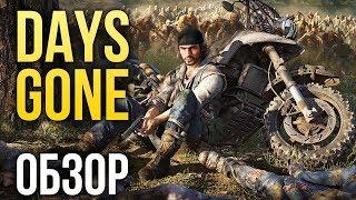 Days Gone – Жизнь после The Last Of Us Обзорreview