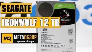 Seagate IronWolf 12 TB обзор накопителя