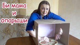 Download Что в коробке ЧЕЛЛЕНДЖ. Vredina life VS Bee mama Mp3 and Videos