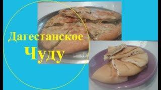 Как приготовить чуду? Дагестанская кухня. Рецепты чуду дагестанской кухни
