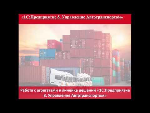 Работа с агрегатами в линейке решений «1С:Предприятие 8. Управление Автотранспортом»-20.02.2020