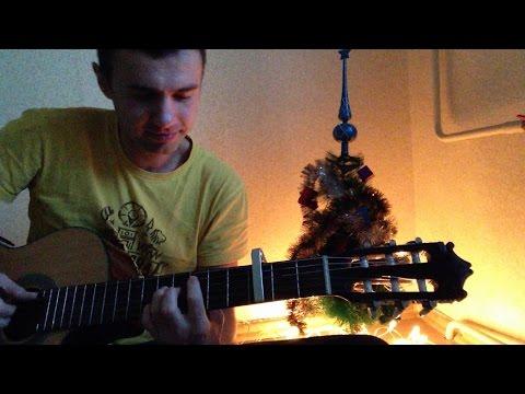 Новый год - позитивная песня под гитару !!!