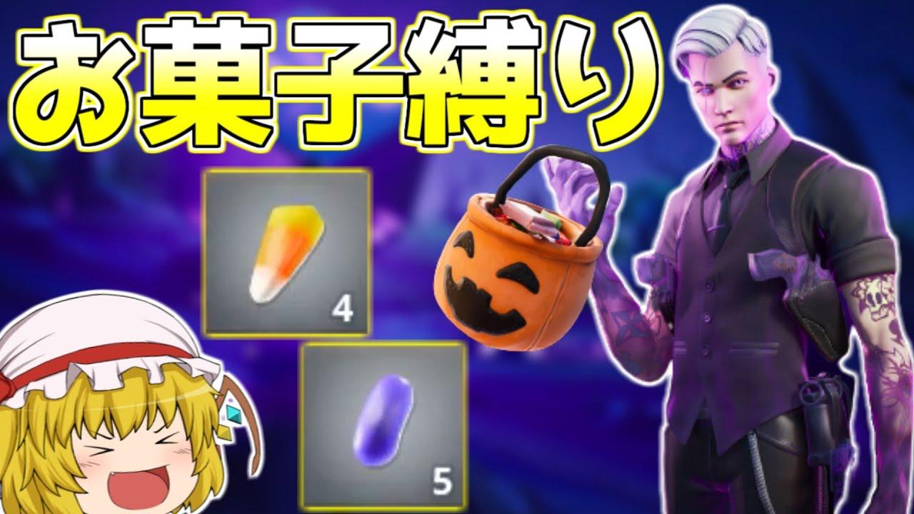【フォートナイトメア】ハロウィンのお菓子縛り!難しすぎるッピ【ゆっくり実況】Fortnite#328