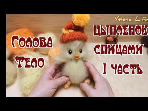 Как связать спицами цыпленка