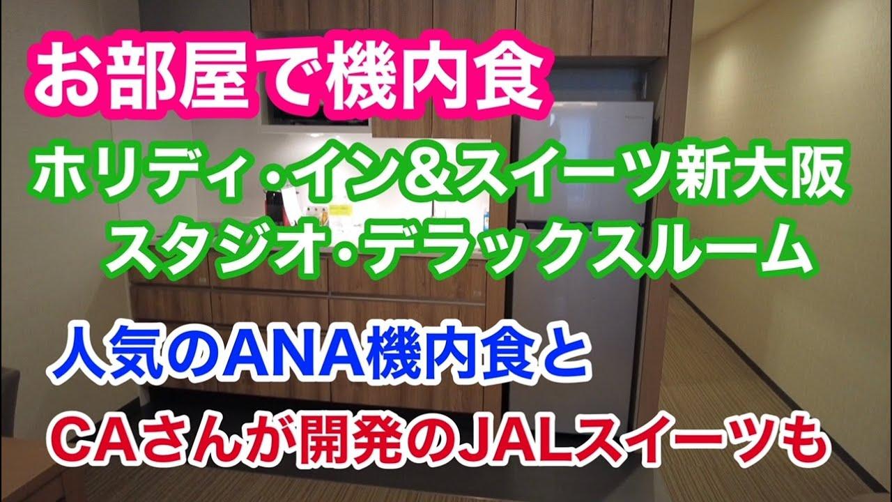 【ホテル】お部屋で機内食 ホリディ・イン&スイーツ新大阪 人気のANA機内食と CAさんが開発のJALスイーツも