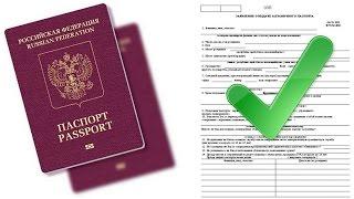 Как заполнять анкету на загранпаспорт(, 2014-04-12T07:29:17.000Z)