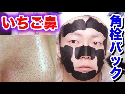 【閲覧注意】3日間お風呂に入らずに鼻の角栓パックを顔中にやってみたら・・・。