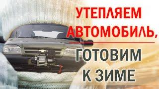 Подготовка авто к зиме, утепление капота, радиатора,аккумулятора.