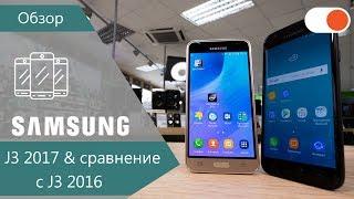 Обзор Samsung Galaxy J3 2017 и сравнение с J3 2016 ▶️ Что стало лучше и стоит ли обновляться?