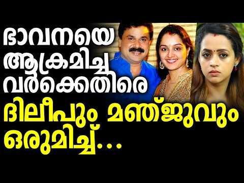 Dileep and Manju Warrier stand up for Bhavana along with whole Indian Film Community