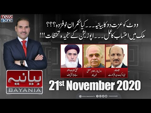 Bayania on NewsOne   Latest Pakistani Talk Show