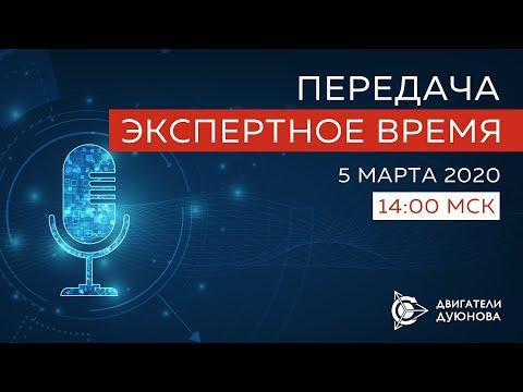 «Экспертное время»: всё о проекте «Двигатели Дуюнова»
