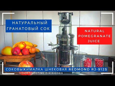 Соковыжималка шнековая Redmond RJ-912S Гранатовый сок Pomegranate Juice अनार का रस ザクロ果汁 石榴汁 석류 주스