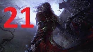 Castlevania Lords of Shadow 2 прохождение серия 21 (План Алукарда и Дракулы)
