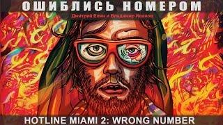 Hotline Miami 2: Wrong Number - Ошиблись номером