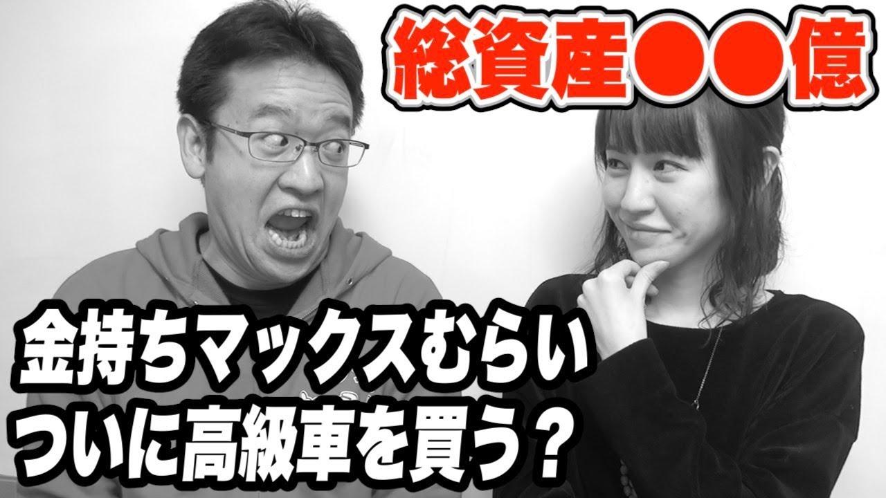 村井 マックス