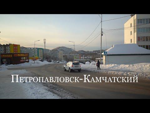 Камчатка Петропавловск Камчатский Горизонт Бам