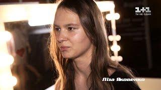 Лиза Яковенко: Я смирилась с тем, что могу вылететь