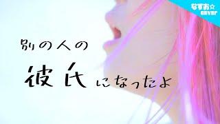 【男性目線で】別の人の彼女になったよ - wacci 〜勝手にアンサーソングver.〜 (なすお☆arrange)