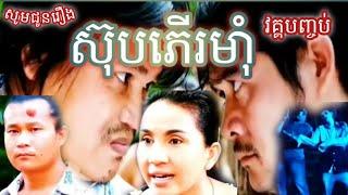 Movies Khmer Super Mami Full.