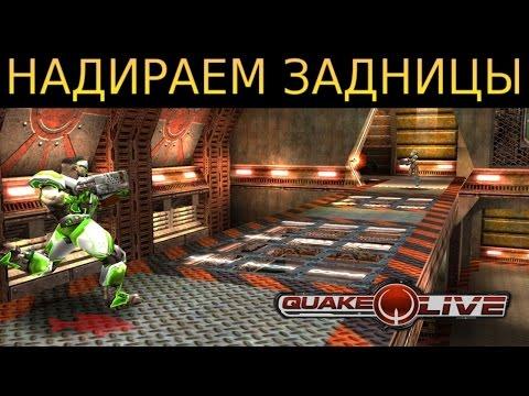 видео: НАДИРАЕМ ЗАДНИЦЫ В quake live