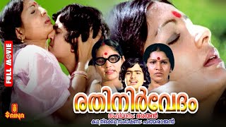 rathinirvedam-full-malayalam-movie