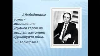 11 синф узбек адабиети ижтимо-гуманитар йун 6 дарс Ш.Холмирзаев хикоячилиги. Ад.на: адабий характер