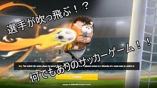 【Kopanito All-Stars Soccer】鼻にんにく族のサッカー【単発実況】
