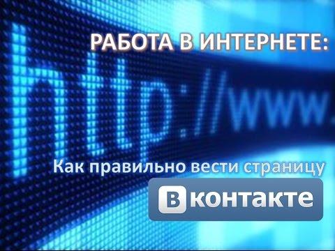 Как правильно вести страничку в ВК.  Спикер Марина Борьянова.  13.08.16.