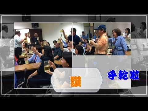 2018年04月20日強友會企業參訪回顧影片