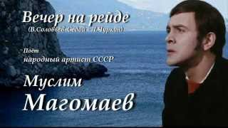 Вечер на рейде - Муслим Магомаев