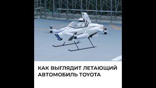 Как выглядит летающий автомобиль Toyota