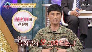 ⋄12km 바다수영⋄ UDT 전설의 수영훈련😈 [모란봉 클럽] 241회 20200531