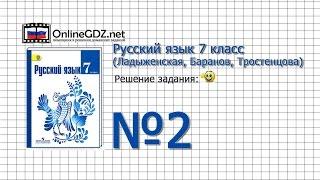Задание № 2 — Русский язык 7 класс (Ладыженская, Баранов, Тростенцова)