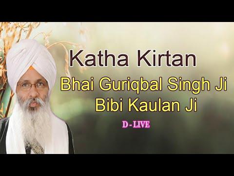 D-Live-Bhai-Guriqbal-Singh-Ji-Bibi-Kaulan-Ji-From-Amritsar-Punjab-23-August2021