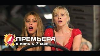 Красотки в бегах (2015) HD трейлер | премьера 7 мая(, 2015-02-27T13:18:16.000Z)