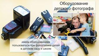 Оборудование детского фотографа(Подписывайтесь на канал, оставляйте под роликом комментарии и вопросы. В ролике, популярный детский фотогр..., 2015-01-02T22:23:20.000Z)