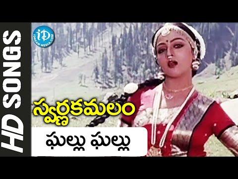 Ghallu Ghallu Video Song - Swarnakamalam Movie || Venkatesh || Bhanupriya || Ilayaraja