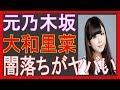 大和里菜 の動画、YouTube動画。