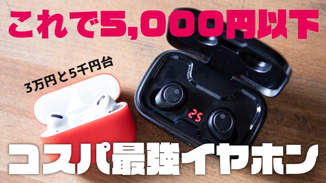 AirPods Pro欲しいけど高くて買えない人へ!5千円以下の神ワイヤレスイヤホン買ってみた!