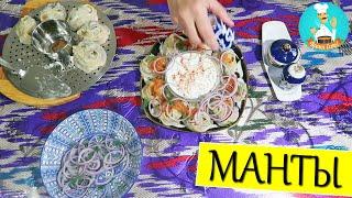 Как готовить и лепить манты + классический рецепт приготовления теста на манты с мясом 🍜