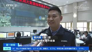 《第一时间》 20191102 2/2| CCTV财经